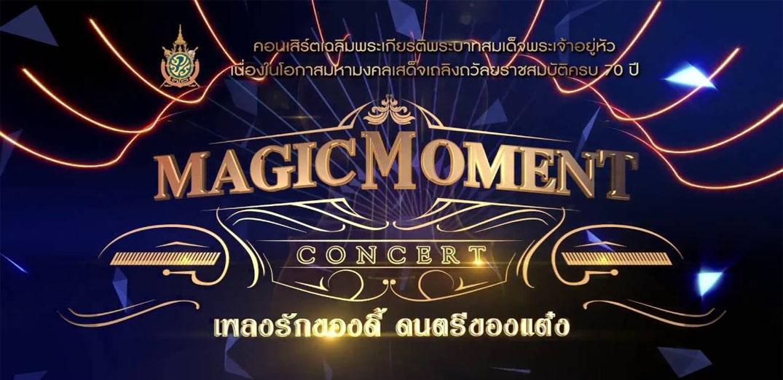 """คอนเสิร์ตเทิดพระเกียรติ """"Magic Moment เพลงรักของดี้ ดนตรีของแต๋ง"""""""