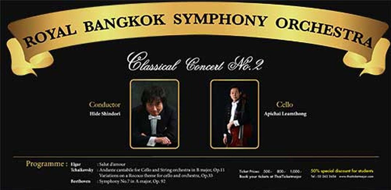 Royal Bangkok Symphony Orchestra เดี่ยวเชลโล่คู่ฮิเดะ ชินโดริ
