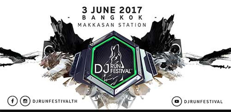 วิ่งไป แดนซ์ไปในงาน DJ Run Festival