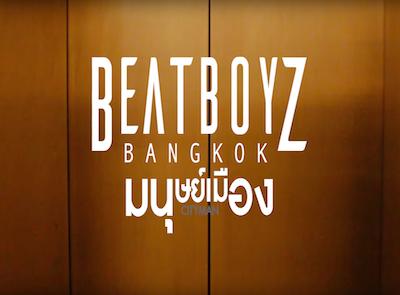 มนุษย์เมือง-Beatboyz Bangkok