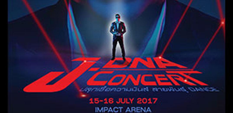 """ปลุกเชื้อความมันส์สายพันธุ์แดนซ์ """"JDNA Concert"""""""