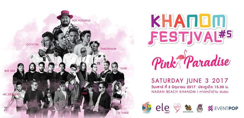 """เทศกาลดนตรีริมหาดที่ใหญ่ที่สุด """"Khanom Festival"""""""