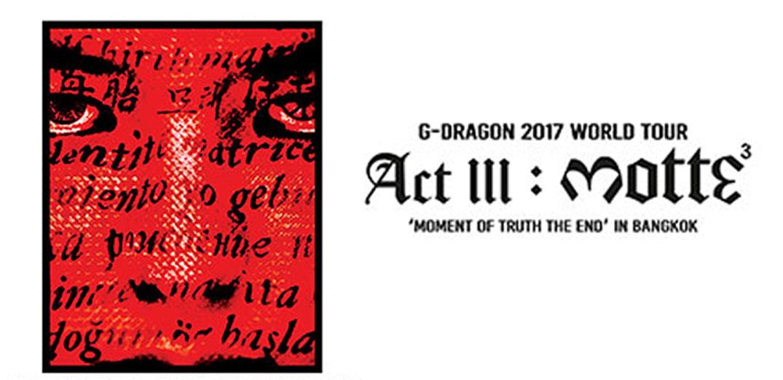 สนุกจัดหนักก่อนเข้ากรม G-DRAGON 2017 WORLD TOUR