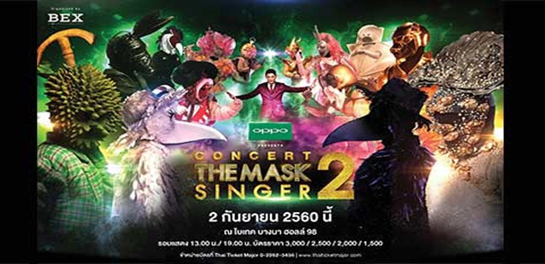 """คอนเสิร์ตรวมเหล่าหน้ากากนักร้องครั้งยิ่งใหญ่ คอนเสิร์ต """"The Mask Singer 2"""""""