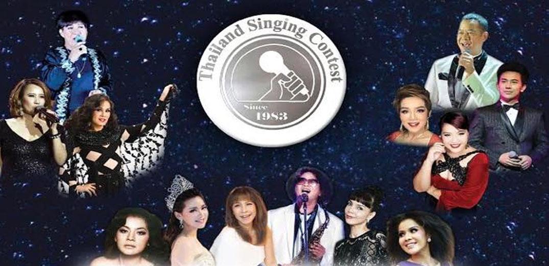 คอนเสิร์ตการกุศล Thailand Singing Contest WE ARE FAMILY Charity Concert 2017