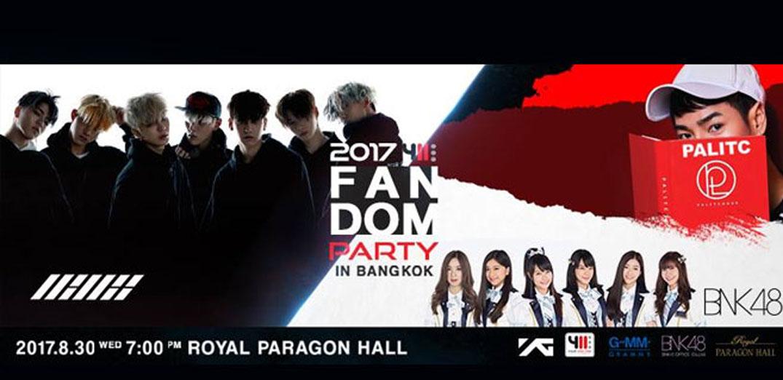 """รวมความสนุกจากไอดอล 3 สัญชาติ ใน """"2017 : 411 FANDOM PARTY IN BANGKOK"""""""
