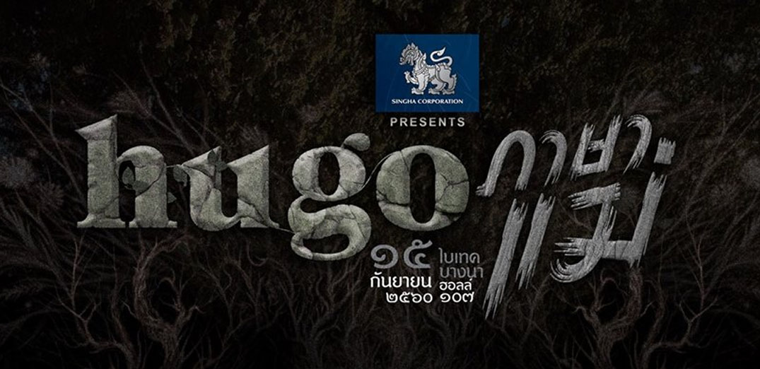 "Singha Corporation presents Hugo ""ภาษาแม่"""