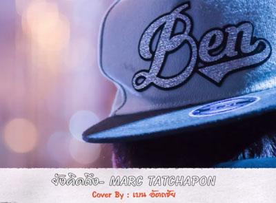 ยังคิดถึง - MARC TATCHAPON Cover by เบน อัตถชัย