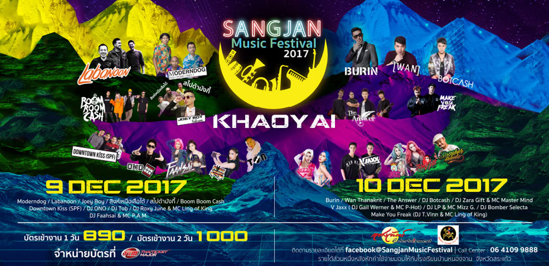 Sangjan Music Festival 2017 Presents ''Lunar Rainbow…รุ้งจันทรา'' Live In Khao-Y
