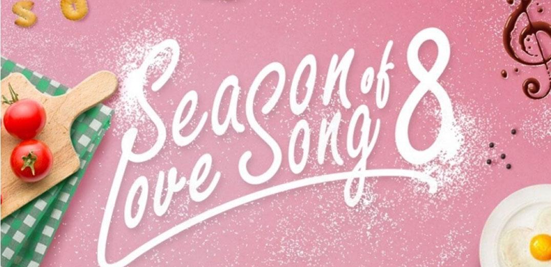 Season of love song Music Festival 8:ปรุงรักให้ครบรส