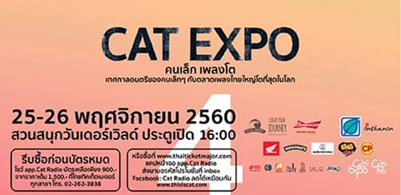 """""""CAT EXPO4 คนเล็ก เพลงโต""""เทศกาลดนตรีของคนเล็กๆ"""