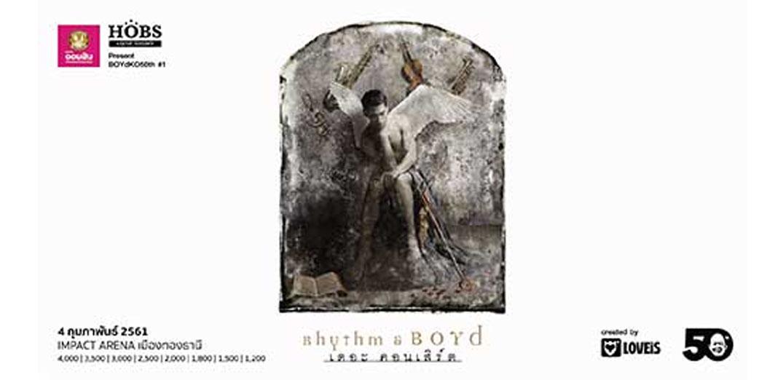 """""""RHYTHM & BOYd THE CONCERT"""" คอนเสิร์ตใหญ่บอย โกสิยพงษ์ พร้อมแขกรับเชิญ"""