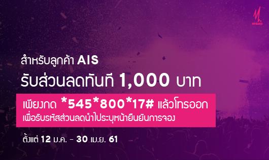 สิทธิ์พิเศษเฉพาะลูกค้า AIS ภาคธุรกิจ รับส่วนลด 1,000บาท จองวงดนตรีทุกประเภท