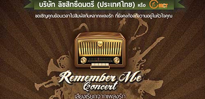 """ผนึกใจรวมศิลปินทุกค่าย ในคอนเสิร์ต """"Remember Me เสียงเรียกจากเพลงรัก"""""""