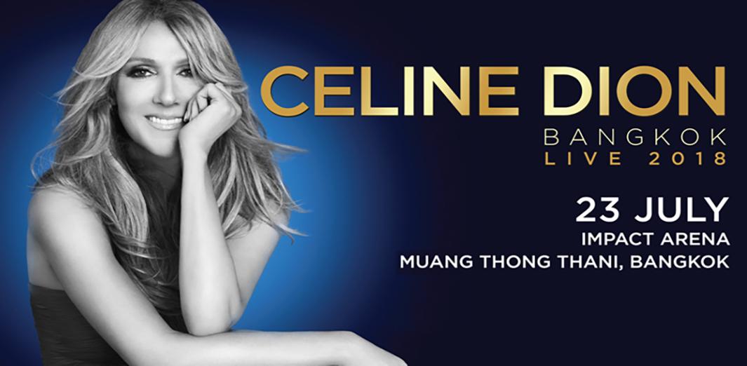 ครั้งแรกในประเทศไทย กับ CELINE DION LIVE 2018 IN BANGKOK