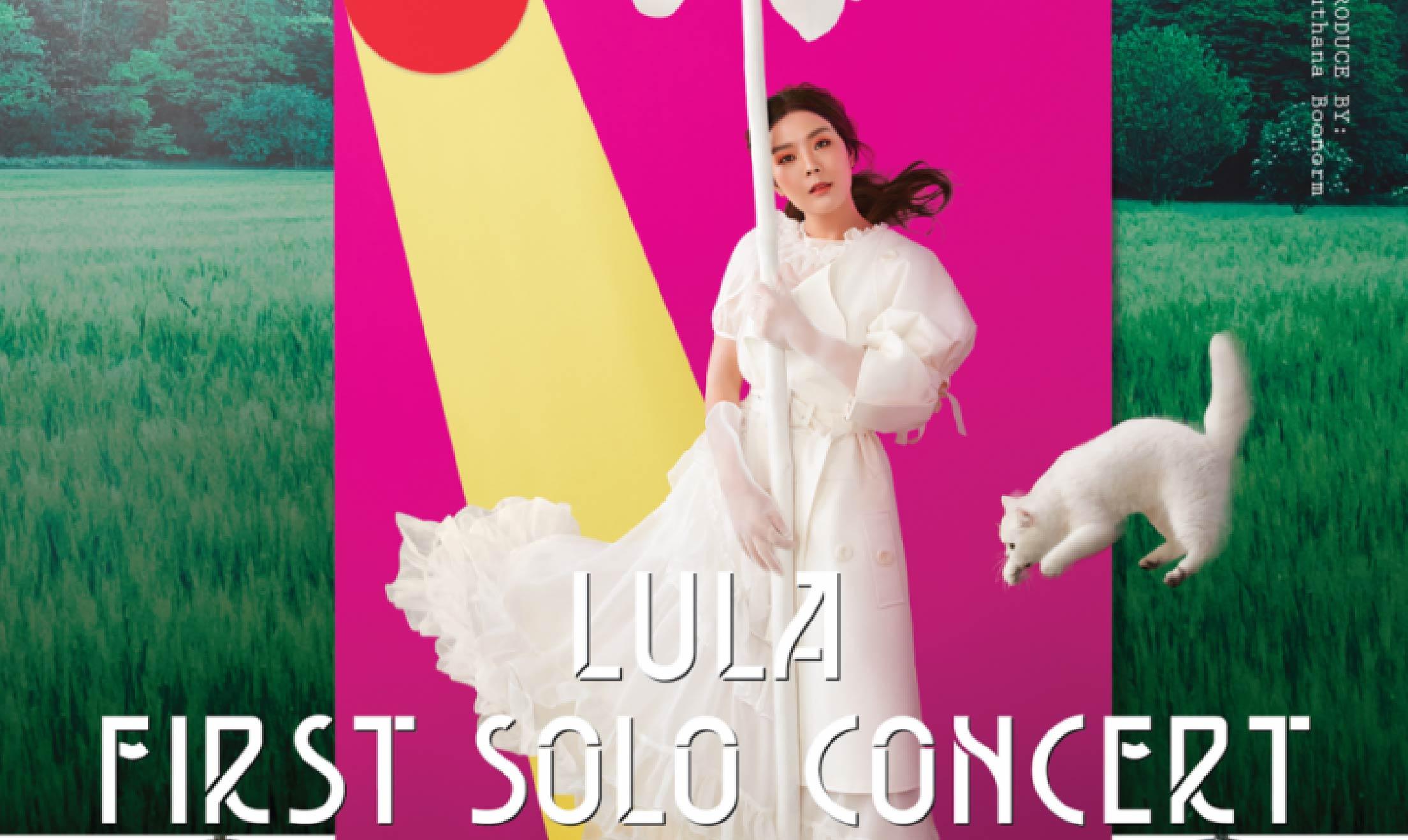 คอนเสิร์ตใหญ่ครั้งแรกในรอบสิบปี กับ LULA FIRST SOLO CONCERT