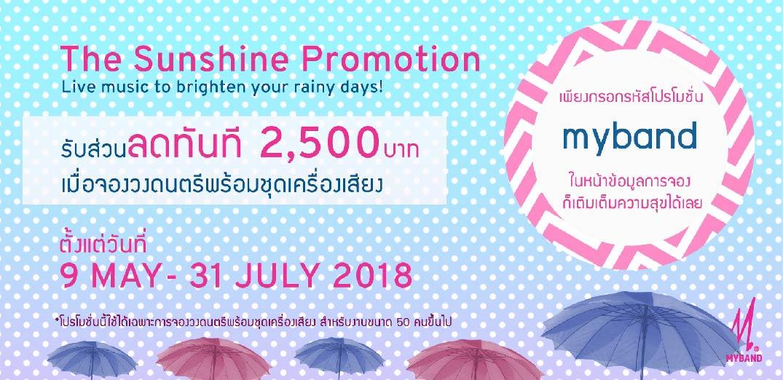 The Sunshine Promotion โปรสดใสรับหน้าฝน!จาก MyBand