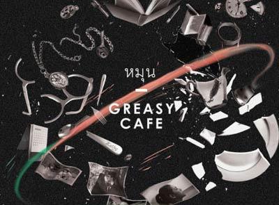 Greasy Cafe - หมุน