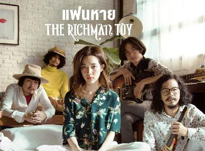 THE RICHMAN TOY - แฟนหาย