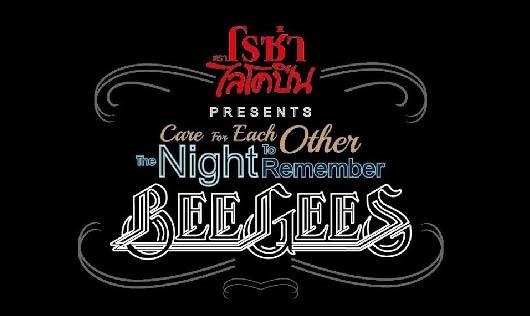 """ครั้งแรก! กับการร่วมขับร้องบทเพลงของวง """"Bee Gees"""" โดยศิลปินไทยชั้นแนวหน้า"""