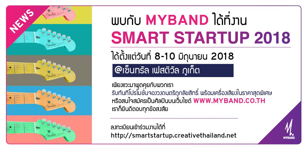 พบกับ MyBand ได้ที่งาน Smart Startup 2018