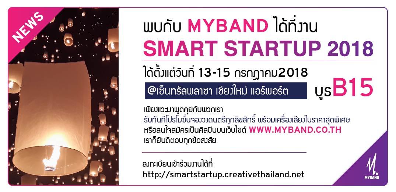 พบกับ MyBand ได้ที่งาน Smart Startup 2018 @เซ็นทรัลพลาซา เชียงใหม่ แอร์พอร์ต