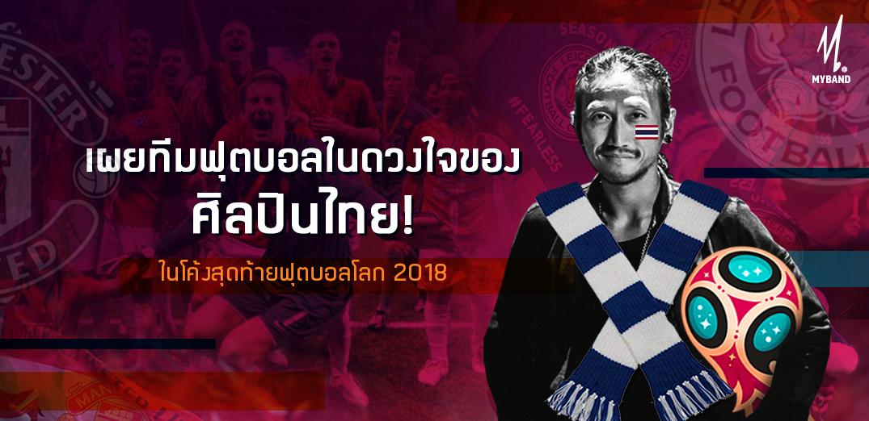 เผยทีมฟุตบอลในดวงใจของศิลปินไทย!  ในโค้งสุดท้ายฟุตบอลโลก 2018