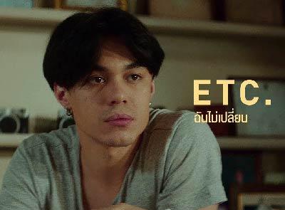 ฉันไม่เปลี่ยน - ETC.