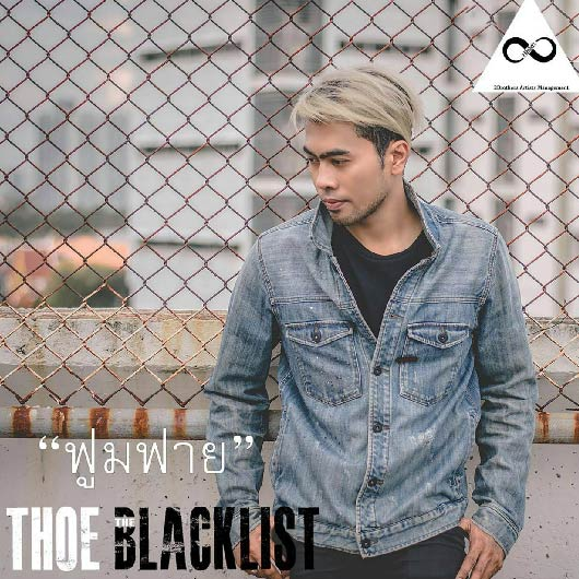 Thoe The Blacklist