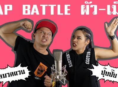 Rap Battle - ผัว VS เมีย
