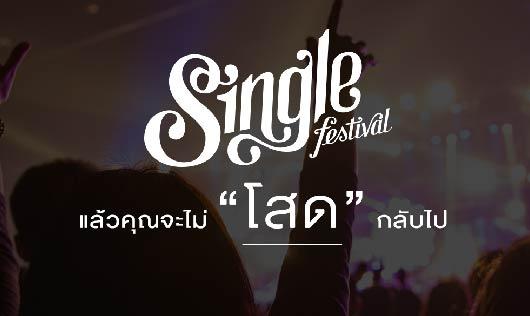 คนโสดเตรียมมัน! SangSom Presents Single Festival 2018
