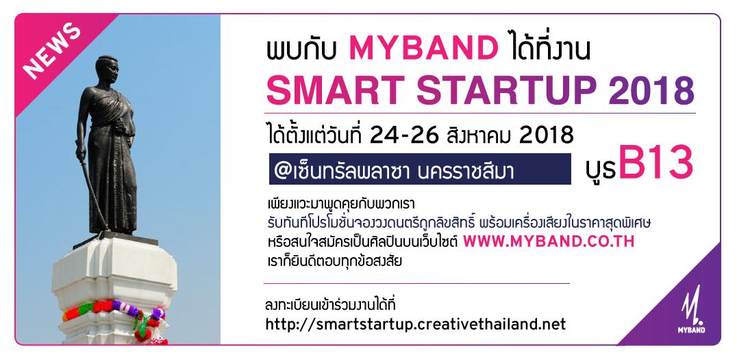 พบกับ MyBand ได้ที่งาน Smart Startup 2018 @เซ็นทรัลพลาซา นครราชสีมา