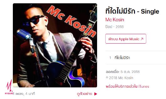 """""""ที่ใด(ไม่)มีรัก"""" บทเพลงรักใหม่จาก Mc Kosin"""