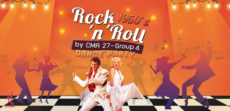"""เปิดประสบการณ์ครั้งใหม่กับ MyBand  ในงาน """"Rock 'n' Roll Dance Party"""""""