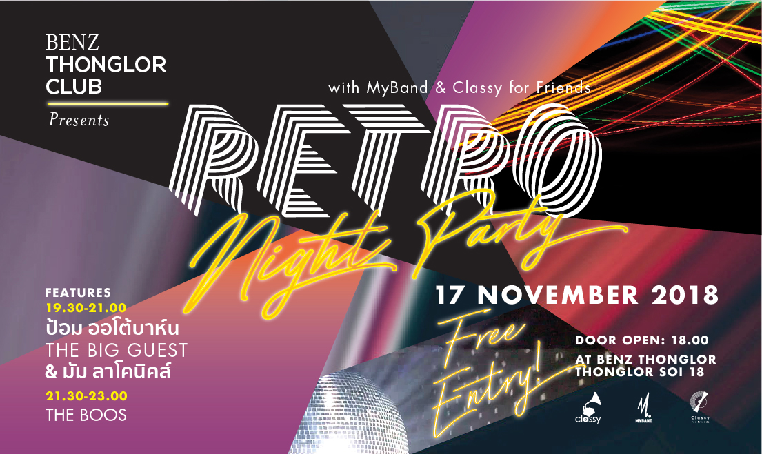 "Benz Thonglor Club presents ""Retro Night Party2"""
