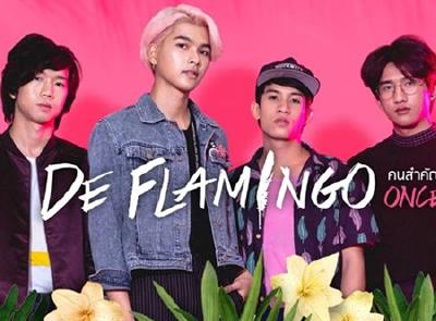 De Flamingo - คนสำคัญ