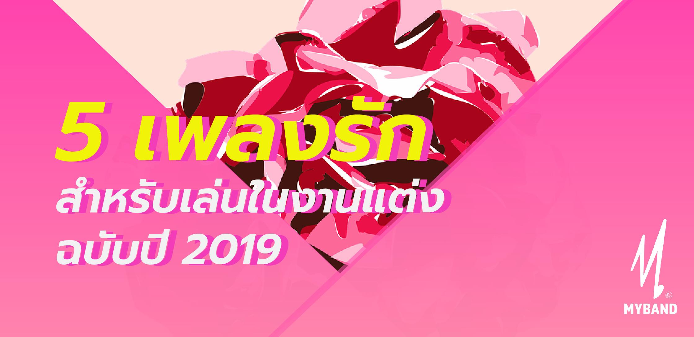 5 เพลงรักสำหรับเล่นในงานแต่ง ฉบับปี 2019
