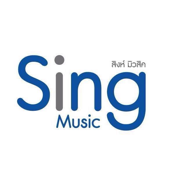 ค่ายเพลง Sing Music ศิลปินร้อยล้านวิว