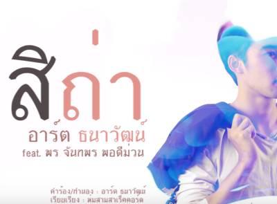 สิถ่า - อาร์ต ธนาวัฒน์ feat. พร จันทพร พอดีม่วน