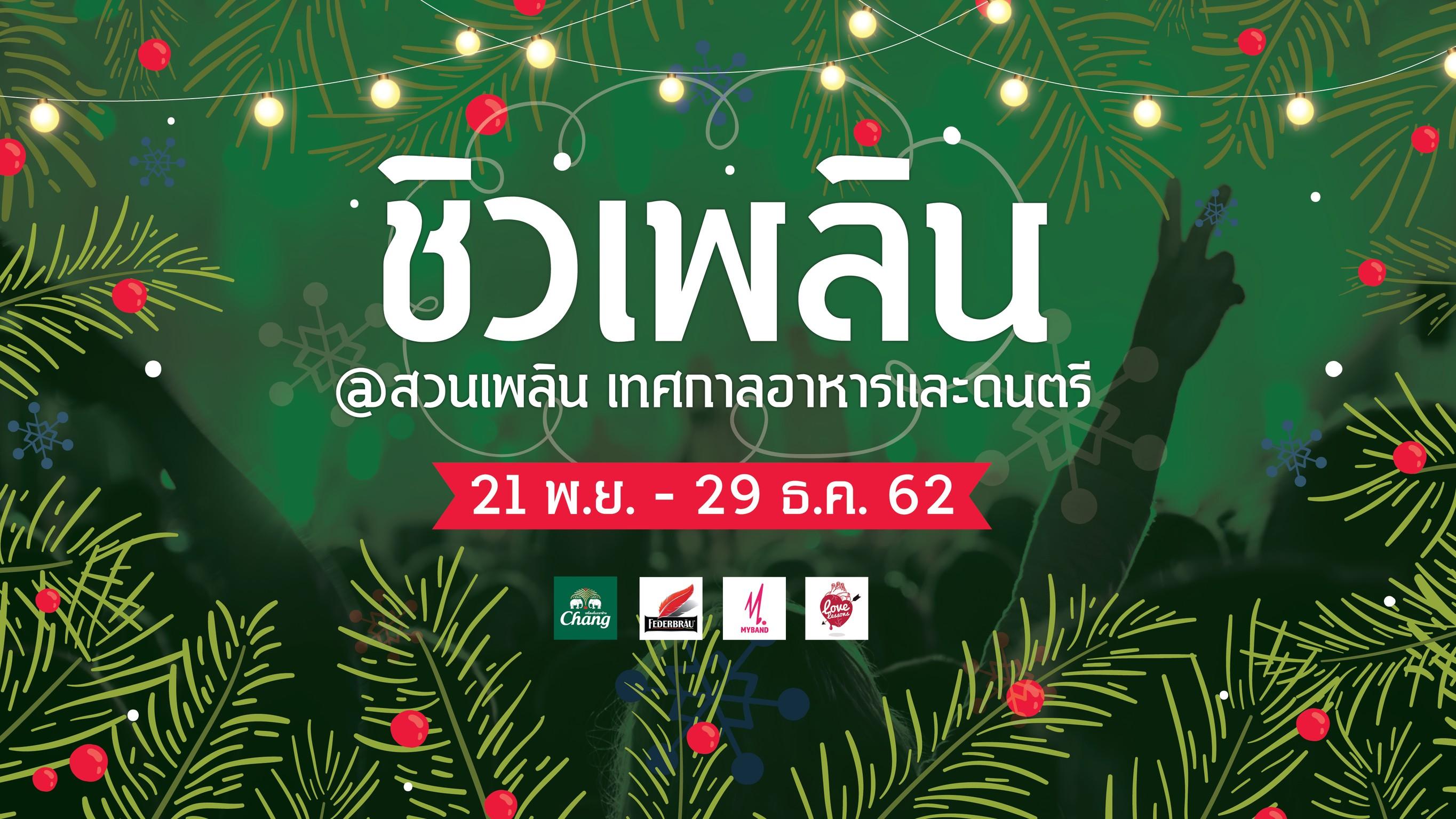 ชิวเพลิน at สวนเพลิน เทศกาลอาหารและดนตรี organized by MYBAND