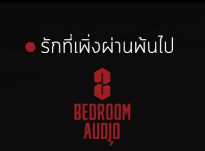Bedroom Audio - รักที่เพิ่งผ่านพ้นไป