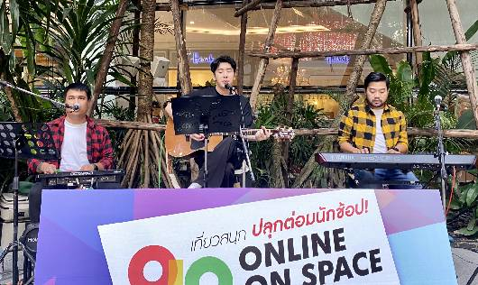 Por Band และ Max The voice ในงาน ONLINE ON SPACE