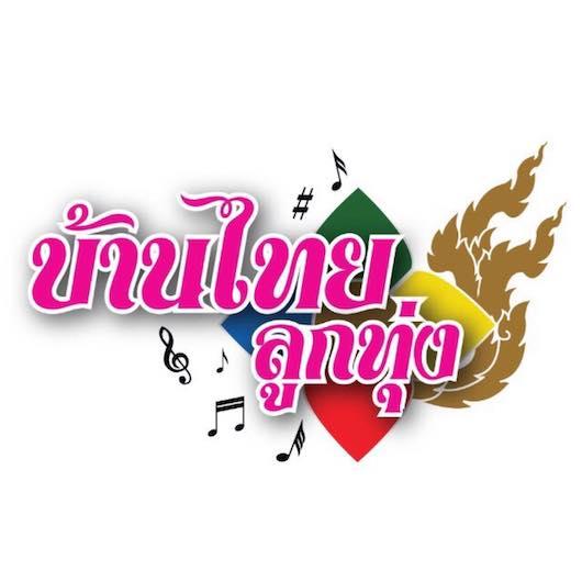 ค่ายเพลง บ้านไทยลูกทุ่ง สร้างสรรค์ผลงานเพลงลูกทุ่งแท้ และศิลปินนักร้องดาวดวงใหม่ ประดับวงการเพลงไทยลูกทุ่ง