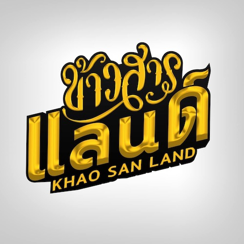 ค่ายเพลง Khaosan Land เป็นค่ายเพลงลูกทุ่ง ในเครือของ บริษัท Khaosan Entertainment