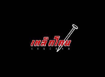 ระยะทำใจ-เหล็กโคน[Official MV]