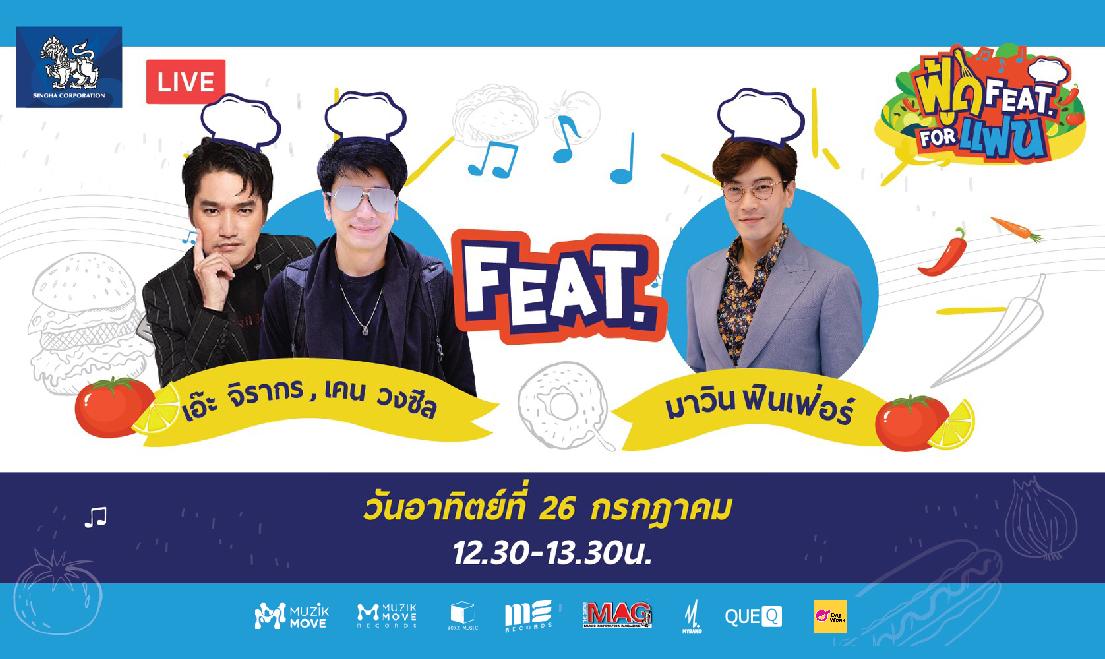 ฟู้ด Feat. For แฟน EP.4 พบกับ เอีะ จิรากร กับ เคนวงซีล feat. มาวิน ฟินเฟ่อร์