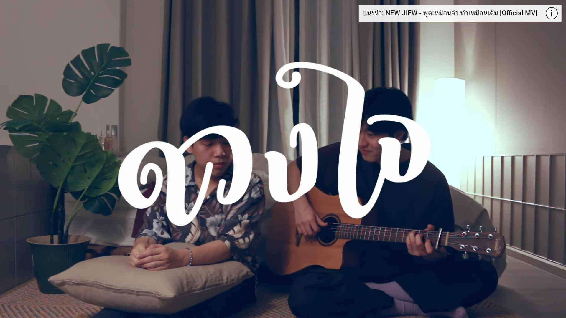 ดวงใจ - PALMY (cover)   ampersand &